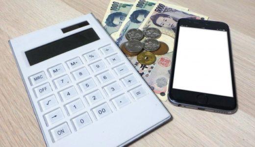 IIJmioのスマホが100円で買える?キャンペーン対象外もチェック