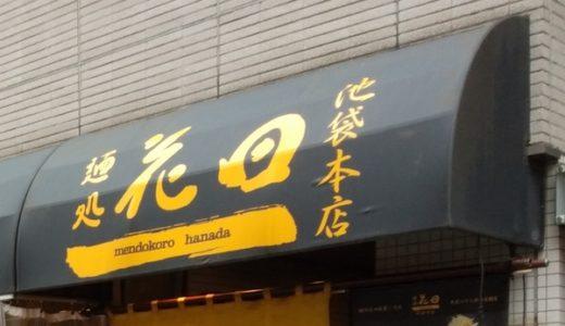 池袋の麺処花田は何分並ぶ?並んでも食べたいおすすめメニューはこれ