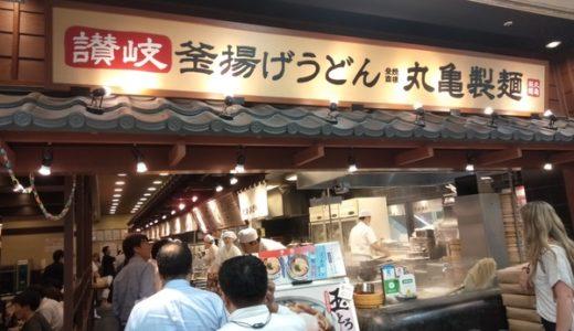 丸亀製麺のクーポン・株主優待で最大限お得に、半額で食べれる日も!