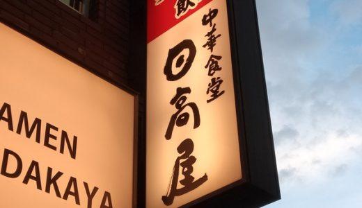 日高屋のクーポンとその使い方について、生ビールが290円で飲める?