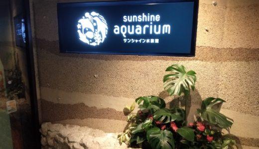 年パス保持者が語るサンシャイン水族館の楽しみ方!オススメは何?