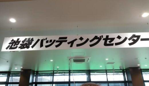 【ついに復活】池袋バッティングセンターがキュープラザ池袋に!
