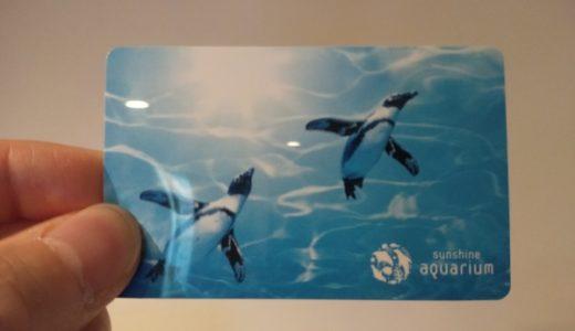 サンシャイン水族館の年パスの特典と割引がハンパ無い!アプリも紹介