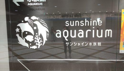 サンシャイン水族館で子供と遊ぶ際に外せないオススメポイントとは?