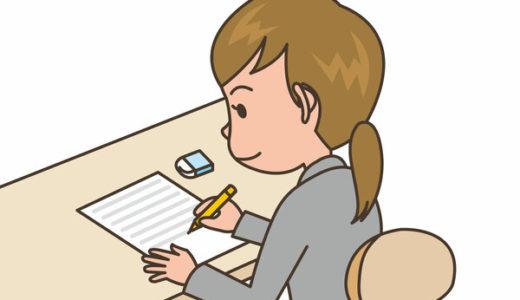 【自宅で勉強が集中出来ない!】その原因とオススメ対策について
