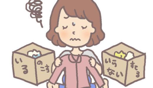 【収納が足らない】一人暮らしで物が多い時の解決方法6選