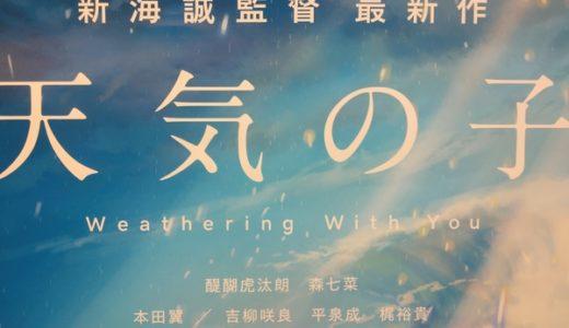 天気の子の聖地巡礼!新宿・池袋・田端のロケ地詳細と楽しみ方のコツ