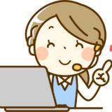 【5年以上の経験者談】コールセンターで働くやりがいとスキル